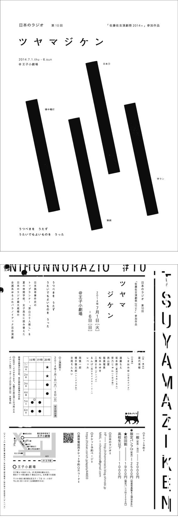 『ツヤマジケン』チラシ・表(上)/裏(下)