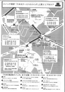 上演エリアMAP