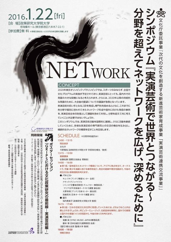 ◎symposium-renkei_flyer-1