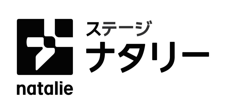 stage_natalie二列