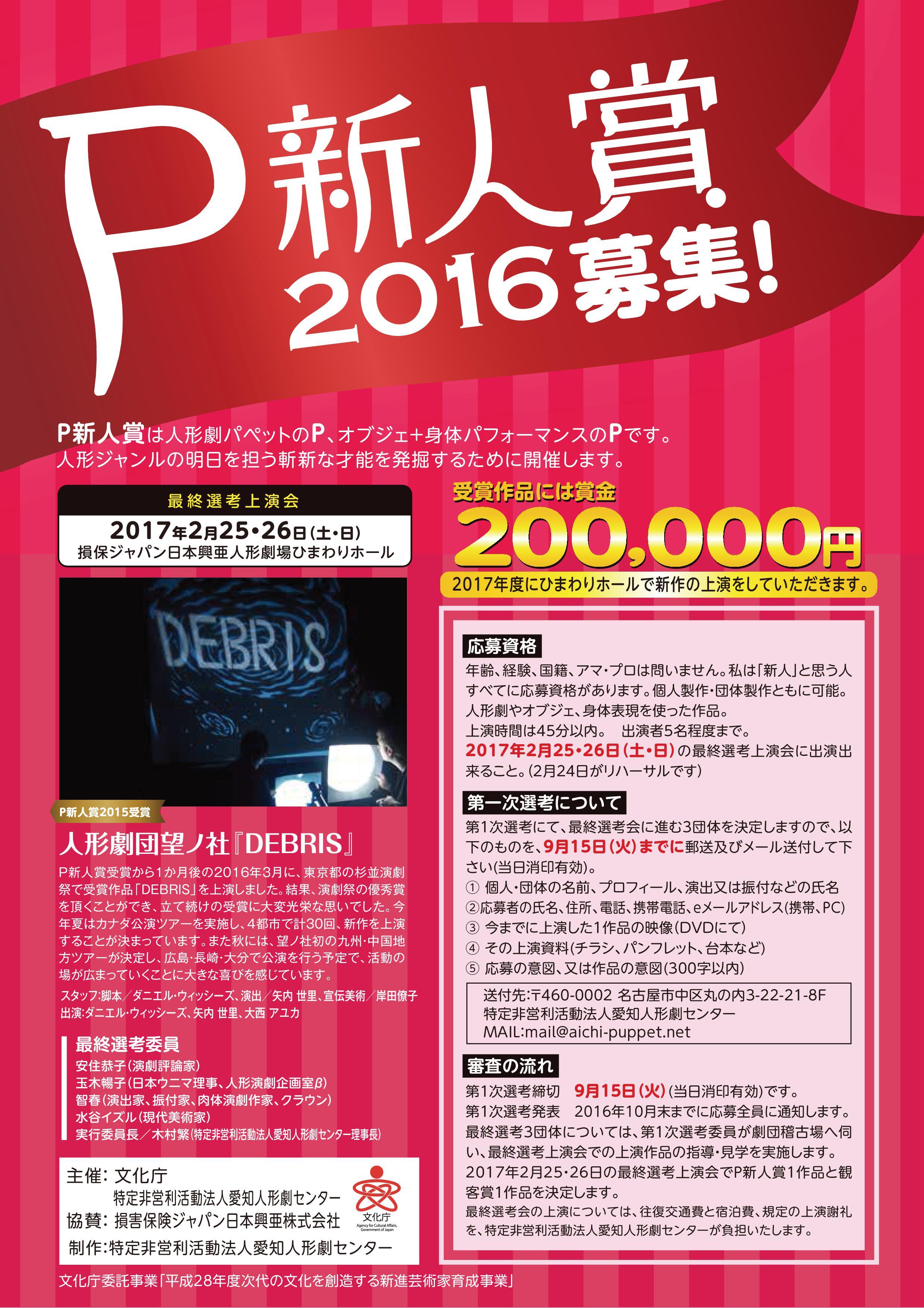 0615P新人賞2016