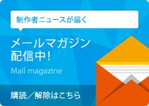 制作者ニュースが届く メールマガジン配信中!