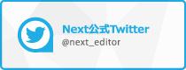 Next公式Twitter @next_editor
